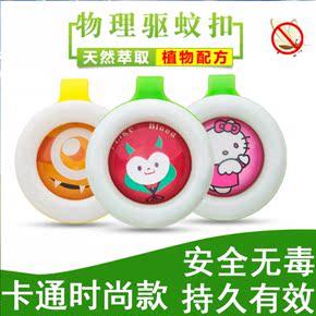 植物精油儿童驱蚊扣户外防蚊贴手环