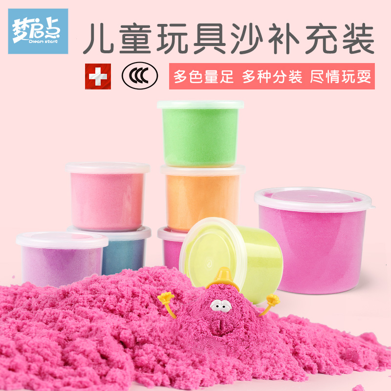 Space toys sand 1 kg scattered sand bulk safety non-toxic magic color color sand suit children supplement sand
