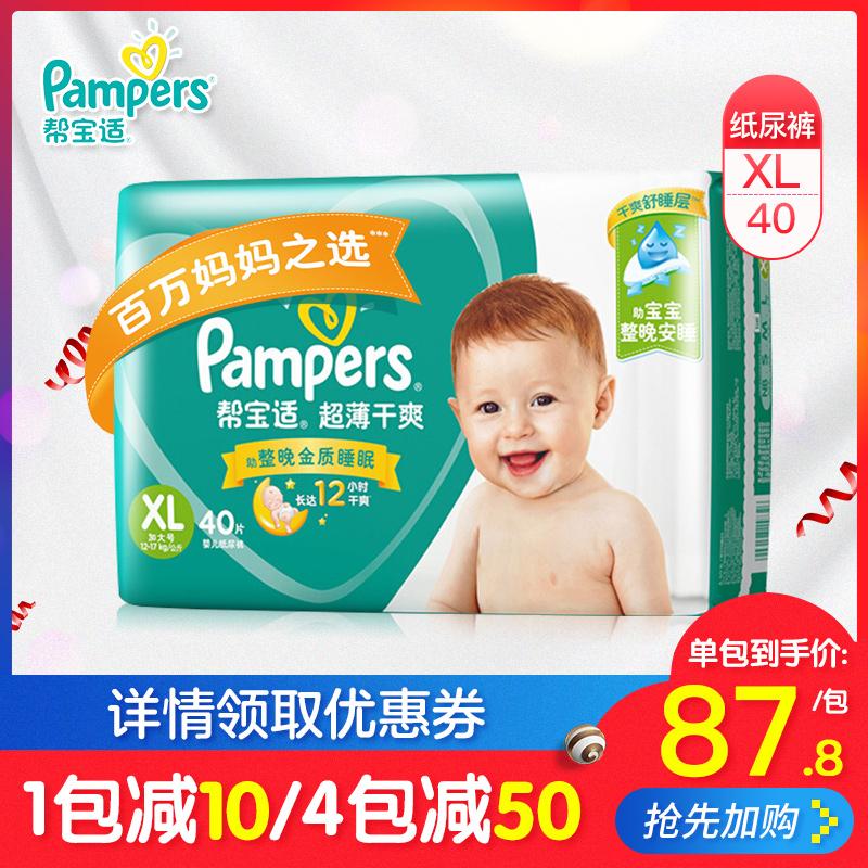 帮宝适纸尿裤XL40片超薄干爽系列透气绵柔通用婴儿尿不湿