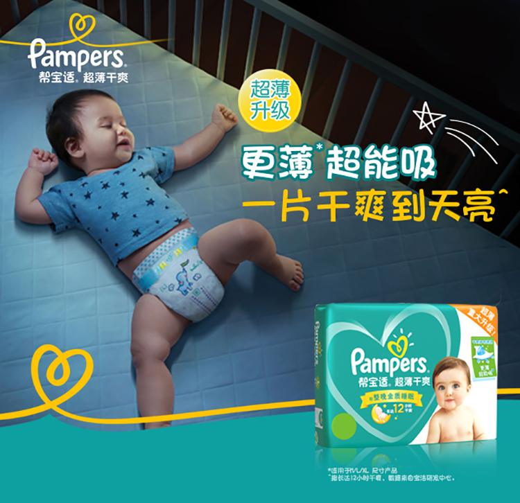 帮宝适纸尿裤XL40片超薄干爽系列透气绵柔通用婴儿尿不湿商品详情图