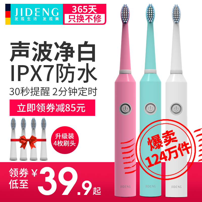 Jiden electric toothbrush adult household non-rechargeable sonic automatic soft toothbrush waterproof battery couple toothbrush