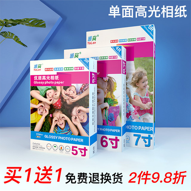 Photo paper a4 inkjet print photo paper 200g highlights 5 inches 7 inches 3R 4r5r like paper photo paper 180g A6 photo paper photo paper a4 home photo printing special photo paper 6 inch