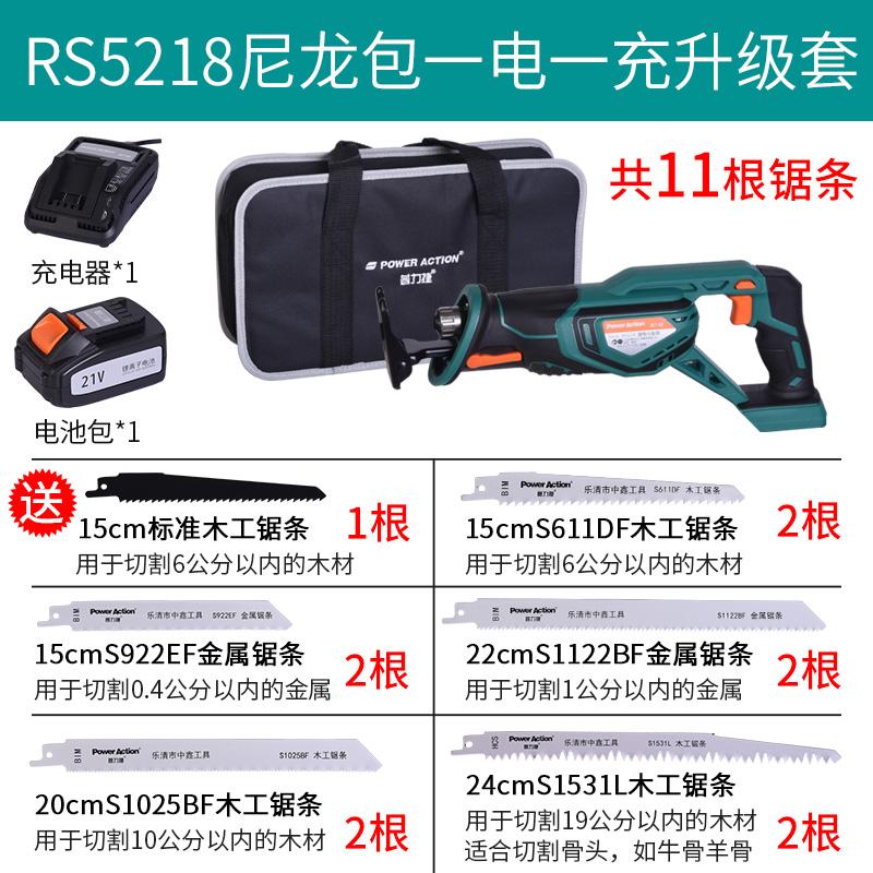 RS5218 один электрический заряд обновление обложка