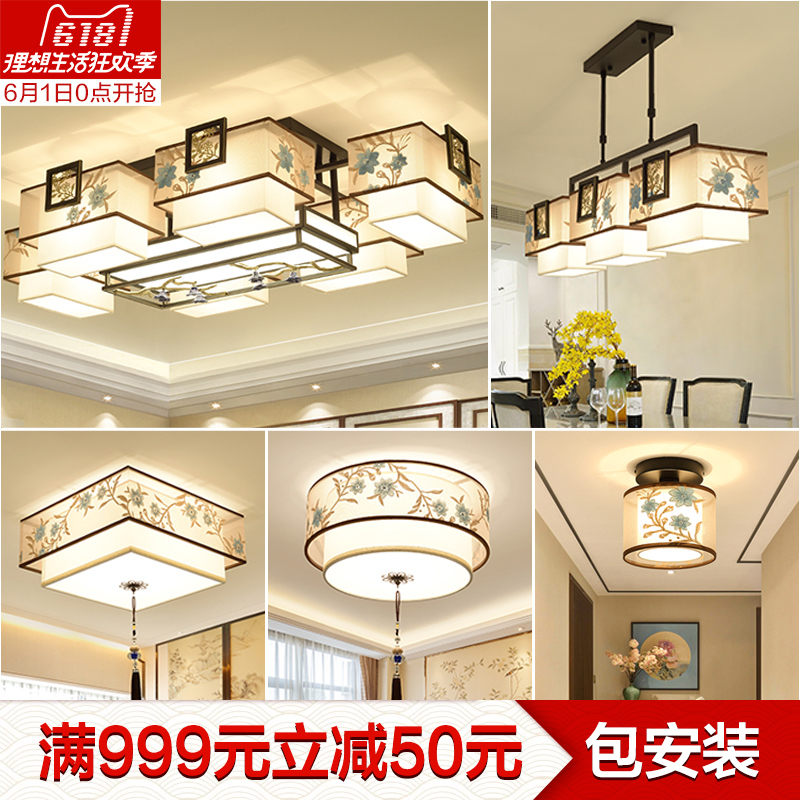 New Chinese Style Ceiling Light Led Lighting Living Room Lamp Simple Modern Atmosphere Of The Household