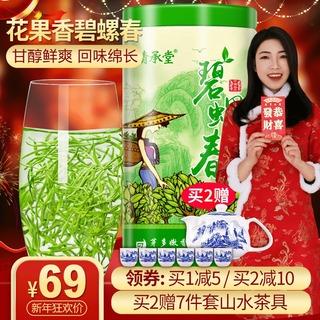 Зелёный чай,  Ясно медведь зал следующий назад чай весна чай синий винт весна 2018 новый чай специальная марка православная школа масса подарок зеленый чай аромат тип, цена 794 руб