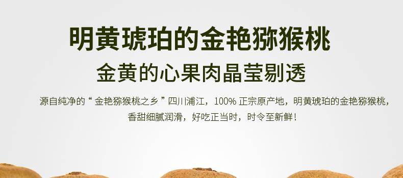 金艳黄心猕猴桃奇异果金果_01.jpg