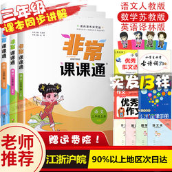 The new version of the new version of the autumn of 2020, the third grade, the language department, the editor, the teaching of mathematics, the English teaching version, the full set of synchronous teaching materials, the explanation of Jiangsu SJ Yilin