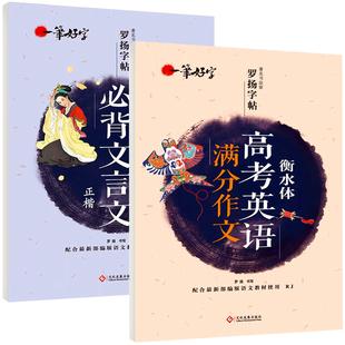 【高中生必备】衡水体英文字帖