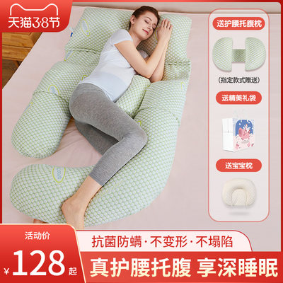 Pillows for pregnant women, waist pillows, side pillows, abdomen support, U-shaped side pillows, sleeping pads, pillows, sleeping artifacts, pregnancy supplies, pillows
