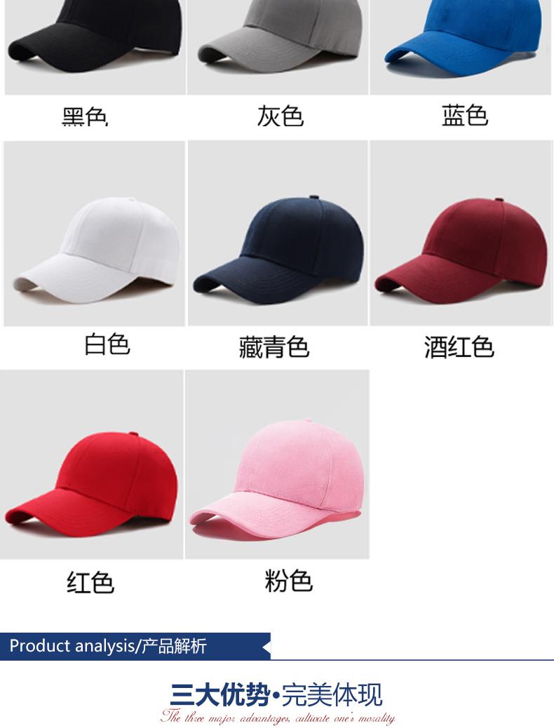 帽子DIY定制太阳棒球帽logo定做工作旅游鸭舌帽男女广告印字刺绣8张