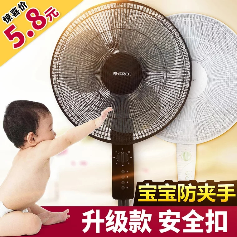 Fan safety cover fan protection cover child anti-pinch hand protective net cover anti-child baby all-inclusive round