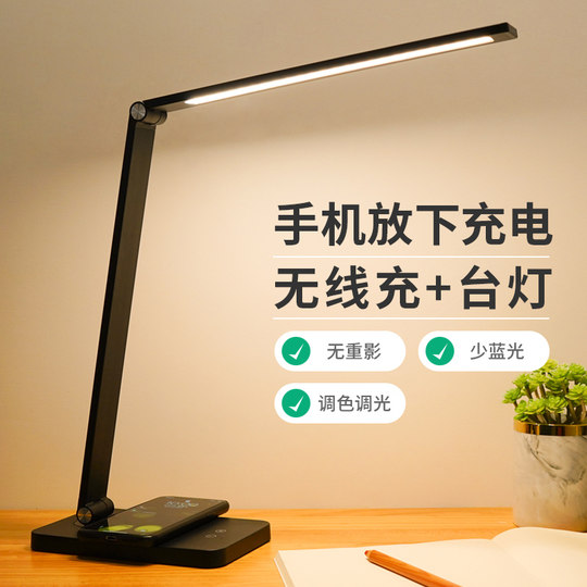 Desk lamp eye protection desk special wireless charging plug-in dual-use LED bedroom bedside student desk wind