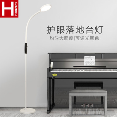 Hongliang LED eye-catching light piano table lamp bedroom bedside living room sofa reading children vertical lights simple