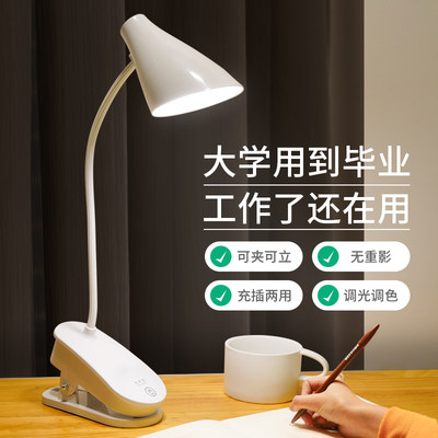 Desk lamp, eye protection desk, college students and children, special charging plug-in dual-use bedside LED typhoon clip type