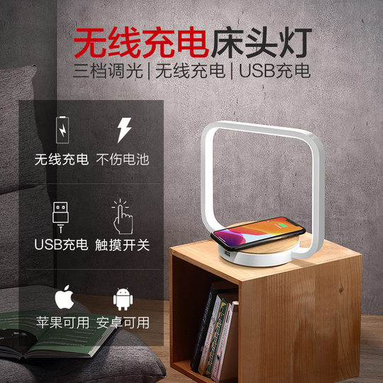 Wireless charging bedside lamp table lamp bedroom simple modern creative Nordic eye protection desk learning led night light