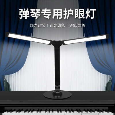LED piano lantern dedicated landing student book room hole desk lamp book bedroom bed INS music Nordic