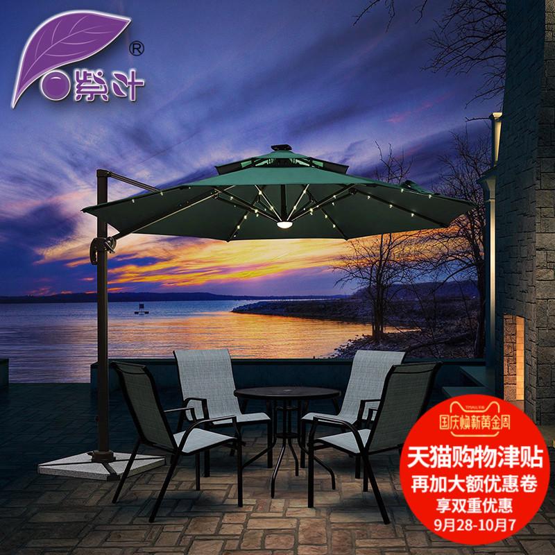 紫葉戶外遮陽傘3米太陽能羅馬傘室外休閑傘庭院露臺LED燈太陽傘