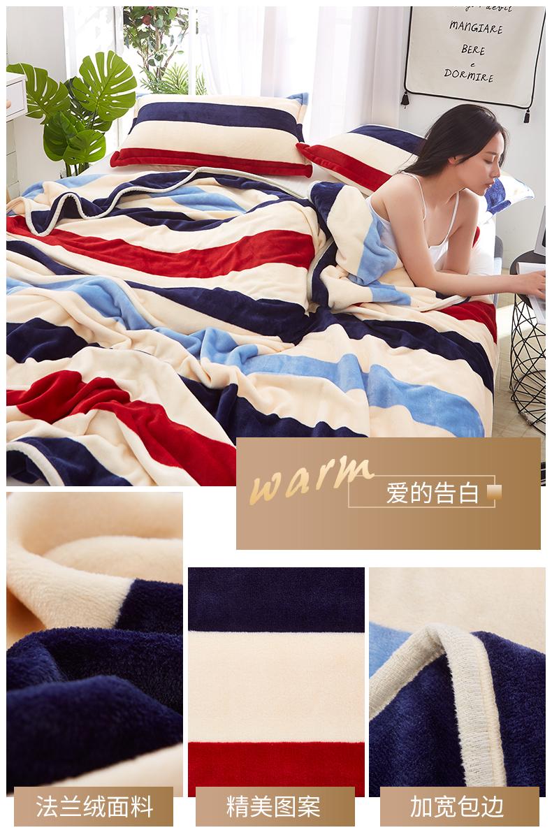 秋冬珊瑚绒毛毯法兰绒单人加厚学生毛巾被子午睡沙发空调盖腿毯薄商品详情图