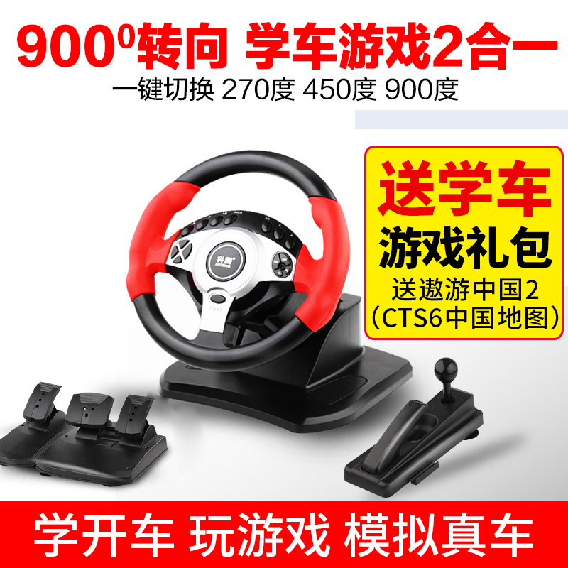 Kraton 900 градусов гоночная игра рулевое колесо компьютер компьютер обучение автомобиль моделирование вождение Телеведущий Ока 2