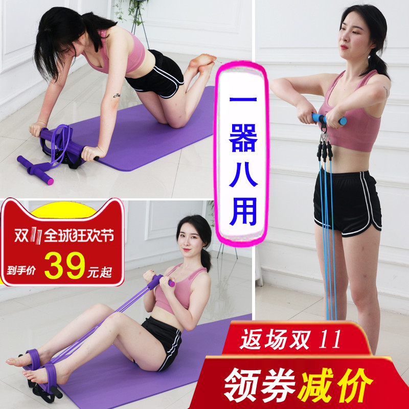 Exercise sit-ups Auxiliary sports marquee line Fitness Equipment home female abdominal muscle Skinny Oracle