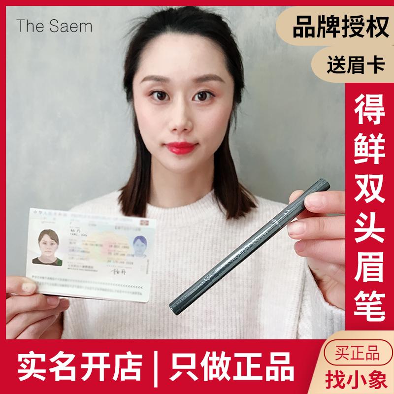 Hàn Quốc bút chì lông mày tươi nữ chính hãng không thấm nước và mồ hôi không đánh dấu nở đôi đầu xoay tự động với người mới bắt đầu chải lông mày - Bút chì lông mày / Bột / Stick