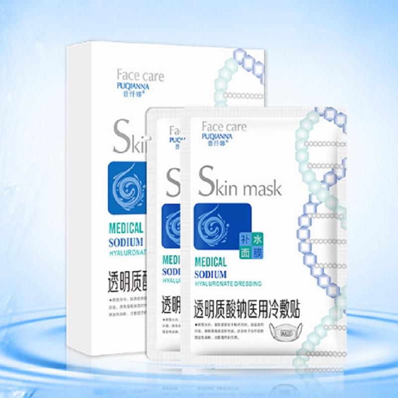 普纤娜医用面膜过敏修复医美冷敷贴透明质酸钠消炎术后敏感性皮肤