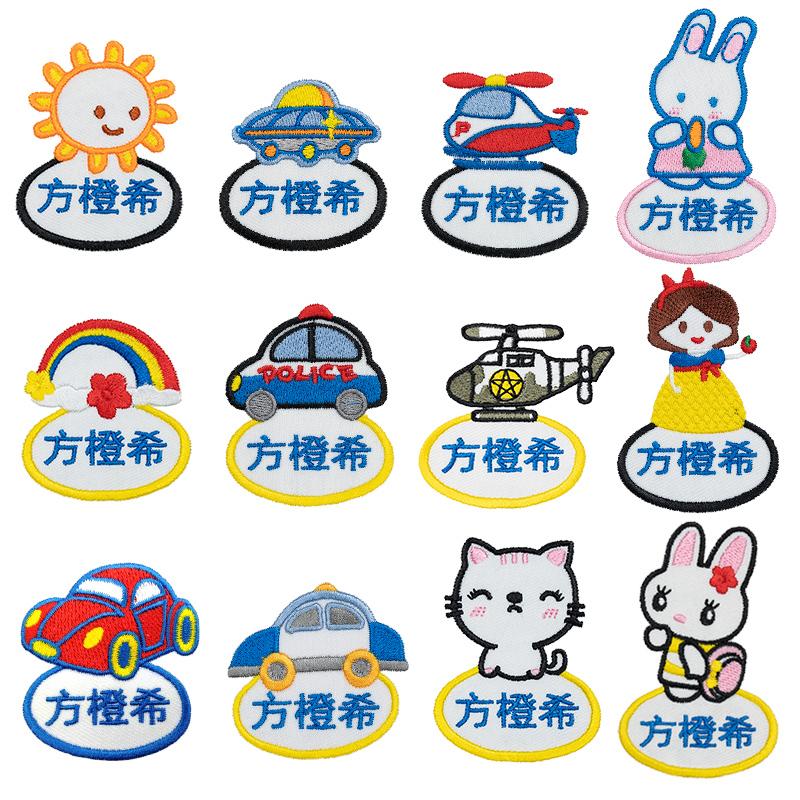 【68个装】名字贴刺绣幼儿园宝宝姓名贴