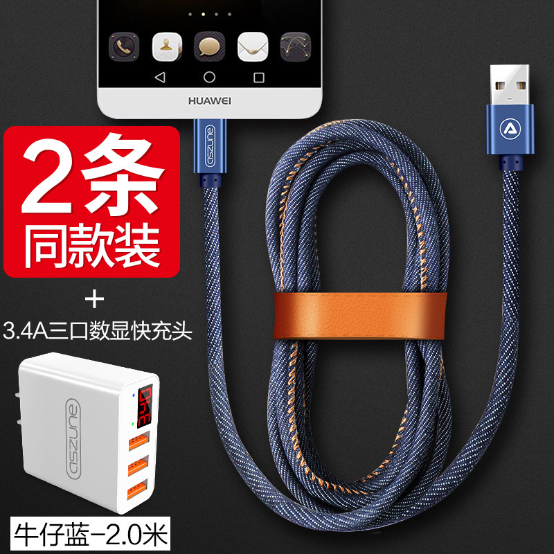 Denim blue 2.0 meters [buy 1 get 1 free with the same paragraph] +3.4A three mouth digital display super fast filling