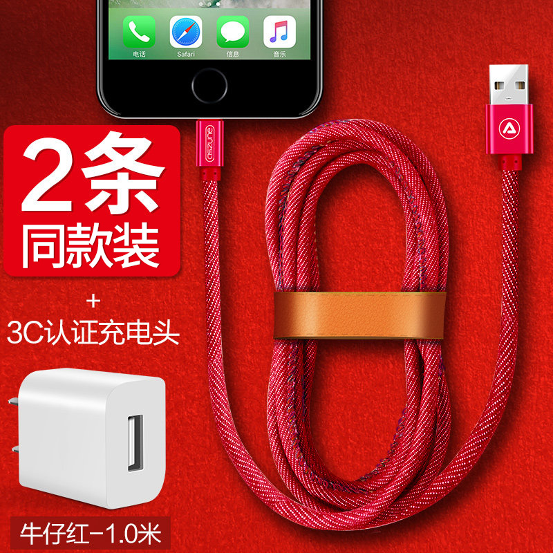 Denim red 1.0 m [buy 1 get 1 free] + 3C certified charging head (limited edition)