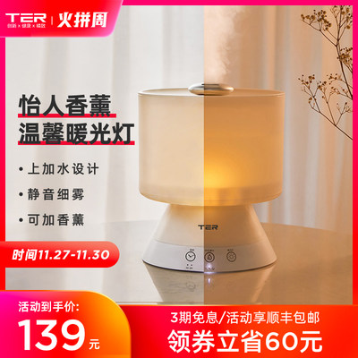 Ter aromatherapy humidifier home mute on white water big fog size bedroom office pregnant woman baby air-conditioned room