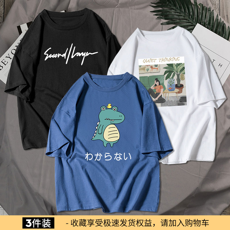 [3 Pieces] Pure Cotton-haze Blue / Dinosaur Duck-white / Reflection-black / Letter Signature