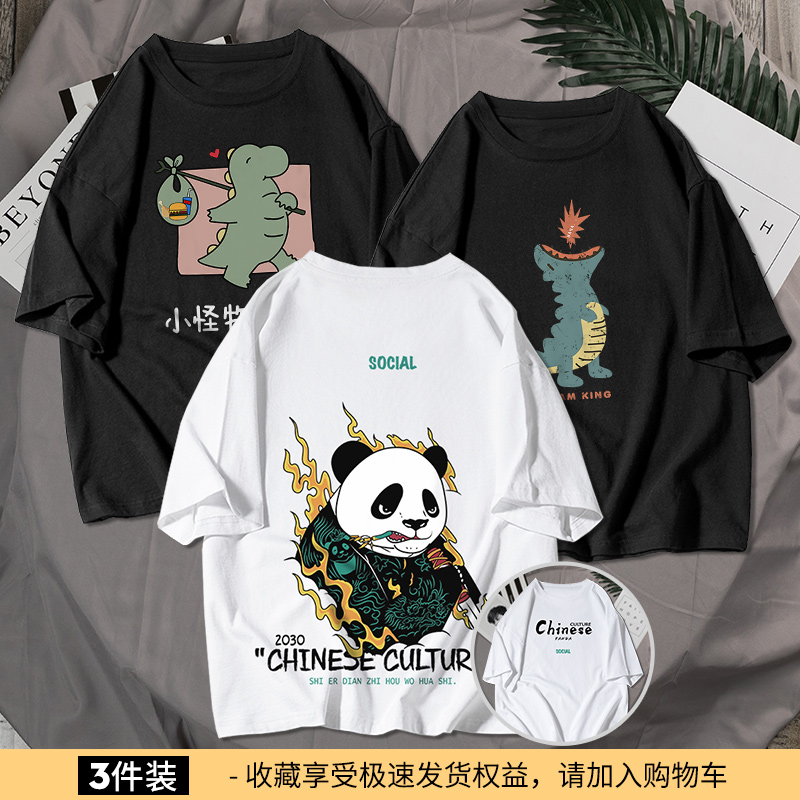 [3 Pieces] Pure Cotton-black / Breeder-white / Fire Panda-black / Little Dinosaur