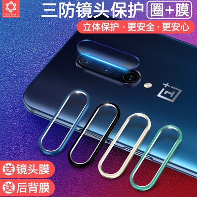 OnePlus 8 Pro rear camera protective film ring 1+7 lens ring OnePlus7T lens film Pro mobile phone film