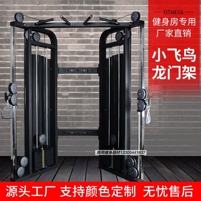 Little bird gantry special equipment for commercial gym, a full set of large-scale comprehensive strength training equipment for household use