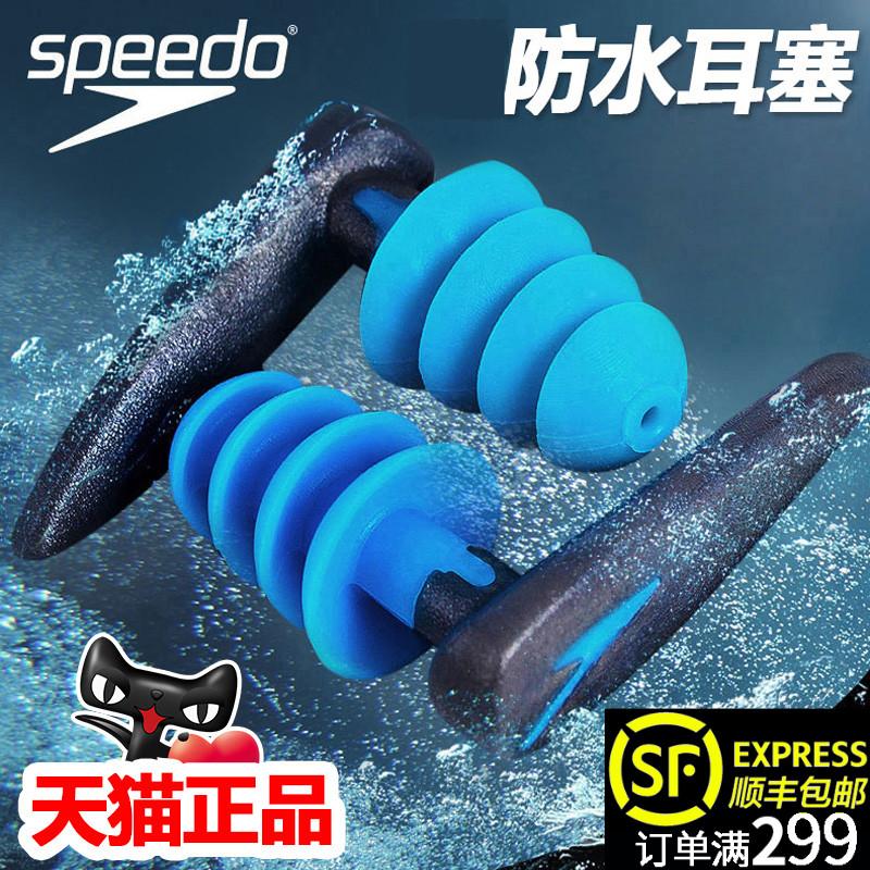 [speedo游泳耳塞 专业] водонепроницаемый мягкий [硅胶洗澡中耳炎] мужские и женские [成人耳堵装备]