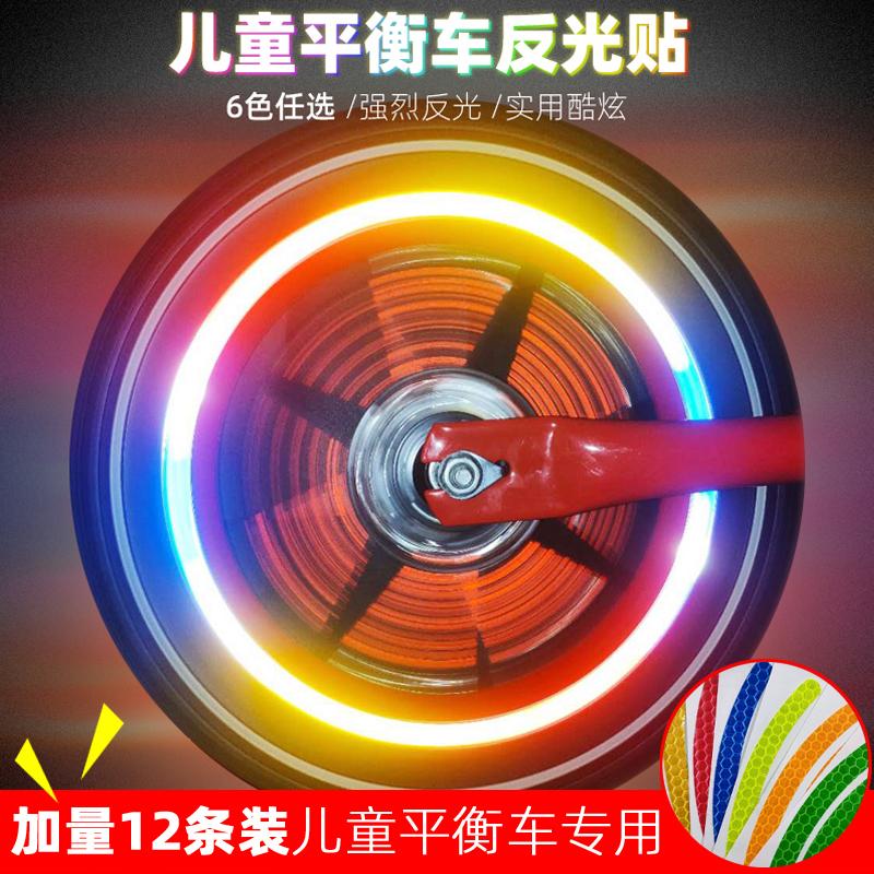 轮胎反光车平衡贴纸自行车夜间反光改装条儿童v轮胎装饰条镭射夜光
