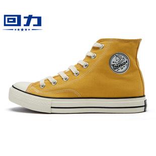 【回力新款】70s高帮经典帆布鞋