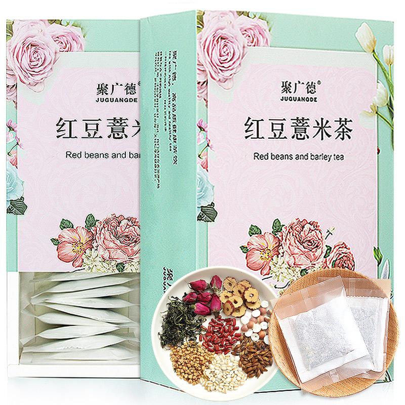 红豆薏米茶祛湿茶减脂排毒除湿茶