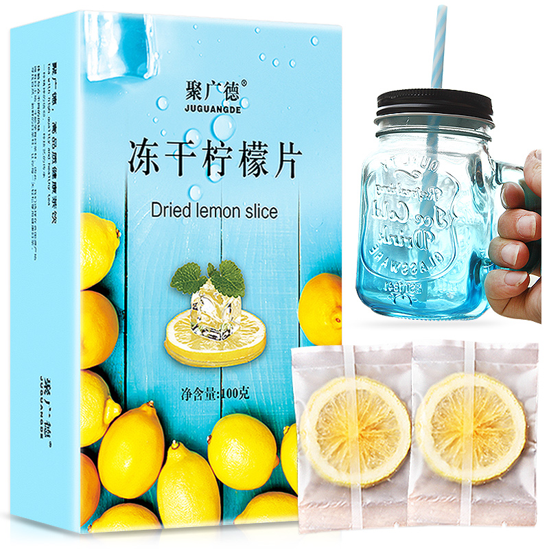 【送杯子】两盒蜂蜜冻干柠檬片