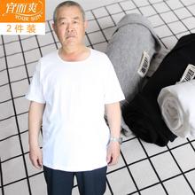 【宜而爽】2件装宜而爽男圆领纯棉短袖汗衫