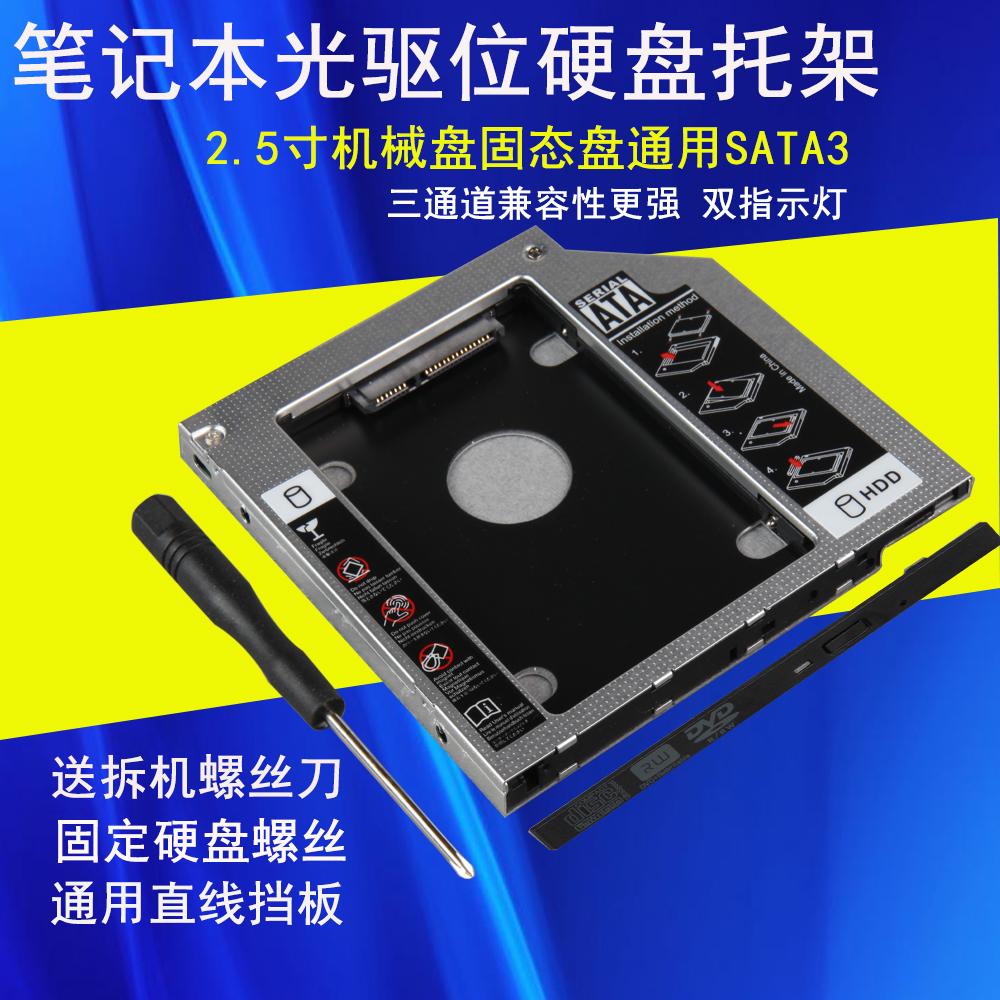联想华硕宏基戴尔东芝笔记本光驱位硬盘托架支架机械硬盘SSD固态硬盘光驱位托架支架盒12.7mm9.5mm SATA3