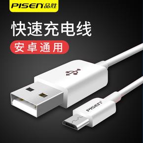 品胜/Pisen安卓通用 高速快充 全国联保 一