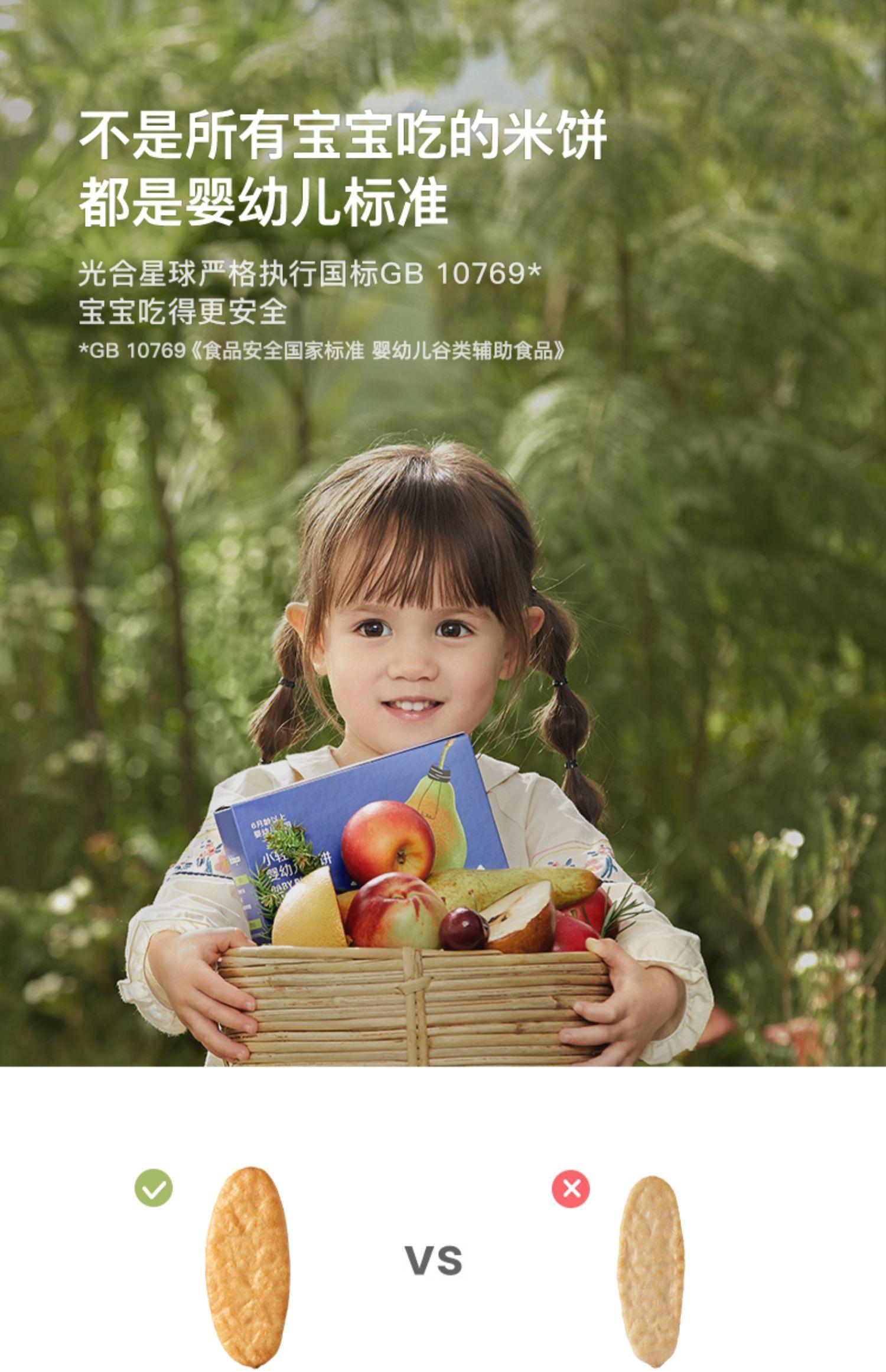 【拍3件】babycare光合星球米饼5