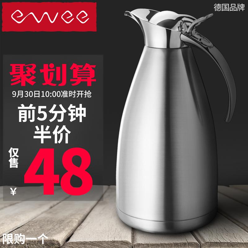 [德国ewee 不锈钢保温壶 真空保温瓶家用热水瓶暖水壶瓶欧式大容量]