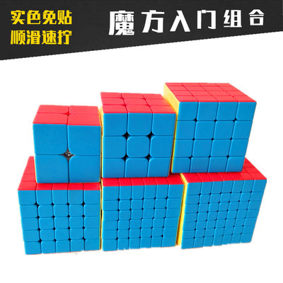 Moyu Culture Rubik's Cube 3rd order 2nd order 4th order 5th order 6th order 7th order 234567 order smooth solid color Rubik's Cube set