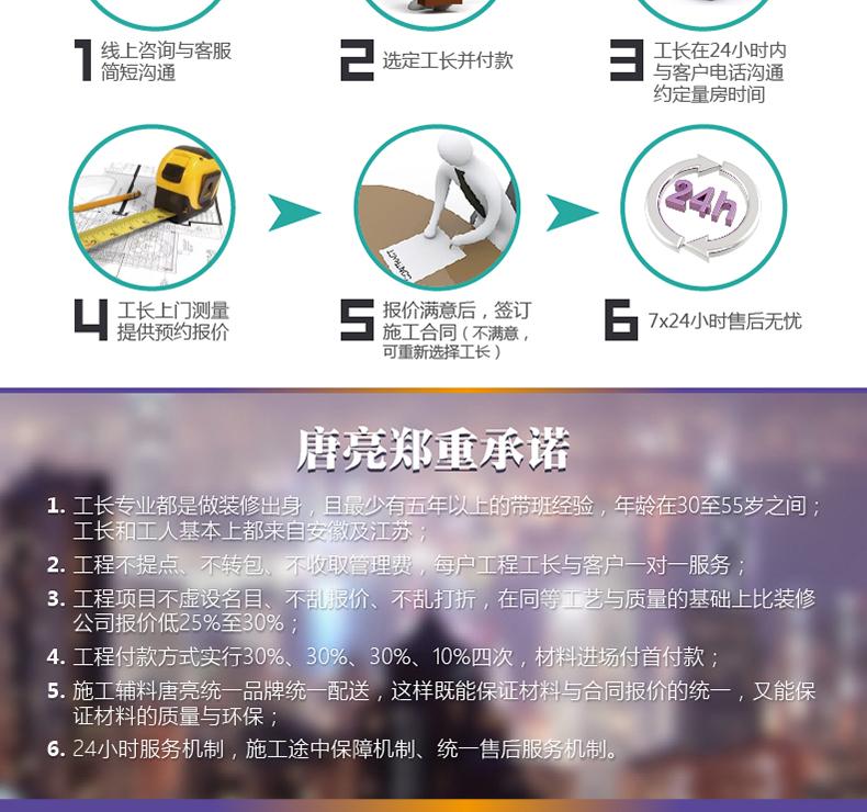 北京装修全包特权定金10元抵500 旧房翻新二手房装修改造家装设计