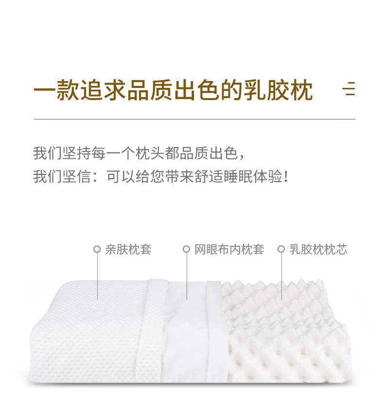 福满园 乳胶枕 93%泰国天然乳胶含量 图33
