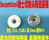 Лазерная машина для резки керамического тела Jiaqiang лазерная резка керамический корпус PRECITEC режущий станок керамическая изоляция кольца