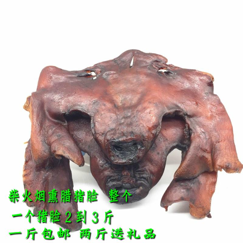 烟熏腊猪脸农家特产柴火土猪腊肉香肠正宗湖南腊猪头肉500克包邮
