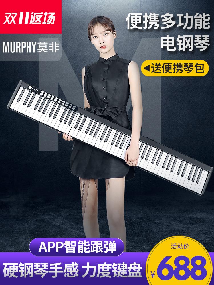 便携式手卷钢琴88键盘专业版成人练习移动随身电子钢琴初学者入门